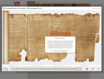 המגילות הגנוזות באינטרנט (צילום: mako)