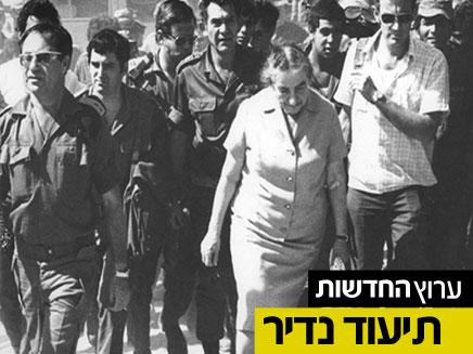 גולדה מאיר (צילום: חדשות 2)