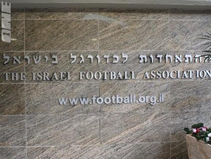 ההתאחדות לכדורגל. הערעור שלה נדחה (צילום: מערכת ONE)