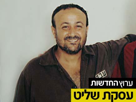 מרואן ברגותי. נשאר בכלא (צילום: חדשות 2)