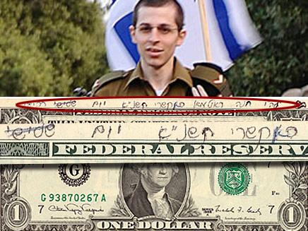 """על דולר מהרב - תאריך שחרור גלעד (צילום: דו""""צ, באדיבות אתר חב""""ד COL)"""