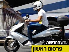 פרסום ראשון: הוזלה במחיר הביטוח לאופנועים
