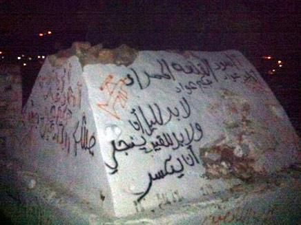 הקבר, הלילה (צילום: סוכנות הידיעות חדשות 24)
