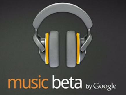 גוגל מיוזיק, שירות המוזיקה החדש של גוגל (צילום: אתר רשמי)