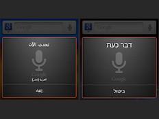 החיפוש הקולי של גוגל עכשיו גם בעברית וערבית (צילום: אתר רשמי, גוגל)