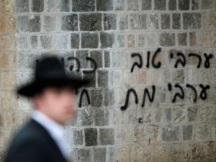 """גינוי לישראל בגלל """"תג מחיר"""". צילום ארכיון (צילום: רויטרס)"""