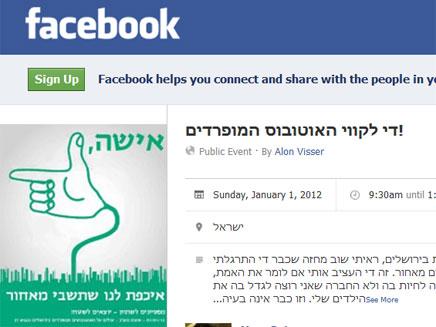 אכפת לנו שתשבי מאחור. דף המחאה (צילום: פייסבוק)