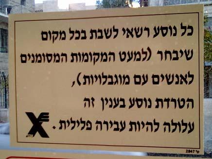 שלט שמוצב באוטובוסים של אגד