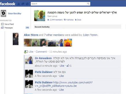 קבוצת הפייסבוק למען נעמה (צילום: מתוך דף הקבוצה בפייסבוק)
