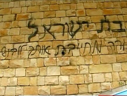 קיר מרוסס (תמונת AVI: mako)