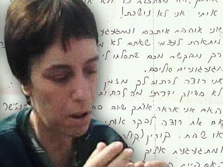 מכתב מצמרר (צילום: חדשות 2)
