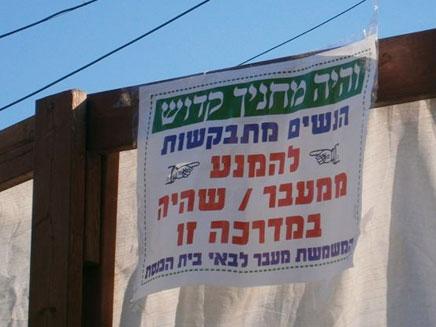שלט נגד מעבר נשים בירושלים