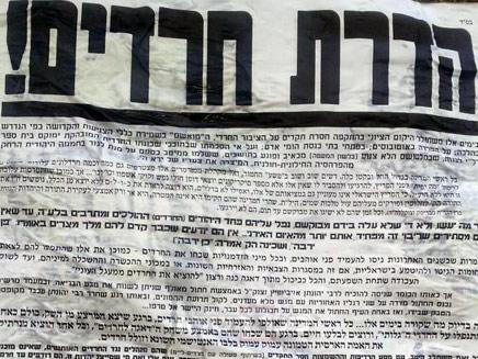המודעה שהופצה בירושלים (צילום: כיכר השבת)