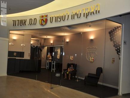 האקדמיה המפוארת של אשדוד (גיא איזנר) (צילום: מערכת ONE)