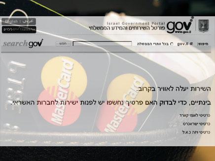 פרשת כרטיסי האשראי (צילום: חדשות 2)