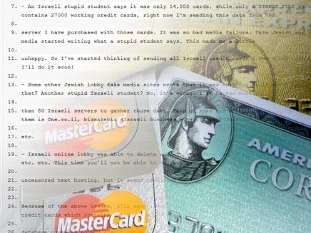 4,000 כרטיסי אשראי ברשת. ארכיון (צילום: חדשות 2)