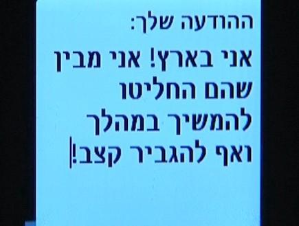 הודעת טקסט (תמונת AVI: mako)