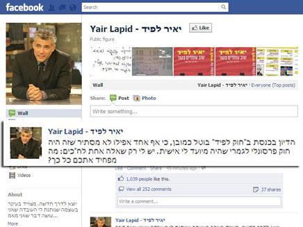 דף הפייסבוק של יאיר לפיד (צילום: צילום מסך - פייסבוק)