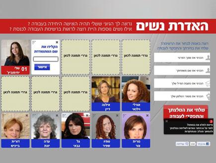 האדרת נשים באתר מפלגת העבודה (צילום: צילום מסך מתוך אתר מפגלת העבודה)