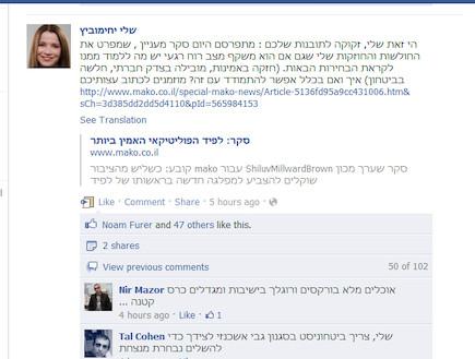 צילום מסך: עמוד הפייסבוק הרשמי של שלי יחימוביץ' (צילום: KateRiep_Godbye)