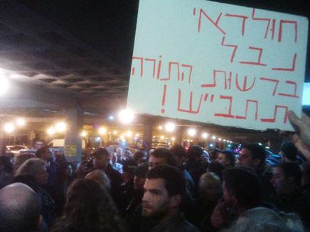 ההפגנה מול עיריית תל אביב, היום (צילום: עזרי עמרם, חדשות 2)