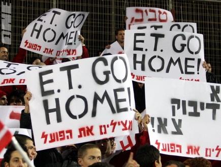 e.t. go home - אוהדי הפועל במחאה נגד טביב (משה חרמון) (צילום: מערכת ONE)
