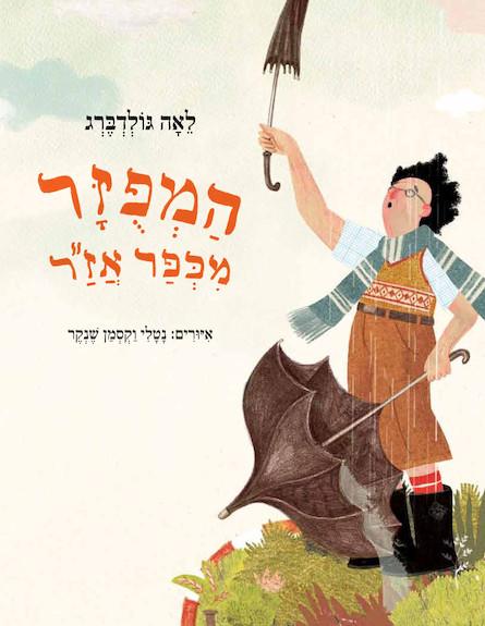 ספרי ילדים- המפוזר מכפר אזר 100 שנים (צילום: באדיבות הוצאת עם עובד)