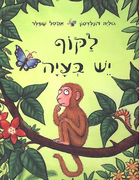 ספרי ילדים- לקוף יש בעיה (צילום: באדיבות הוצאת כנרת זמורה ביתן)