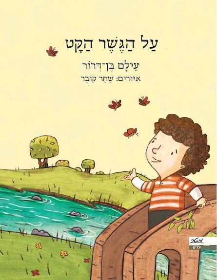 על הגשר הקט - ספרי ילדים (צילום: באדיבות הוצאת מטר)