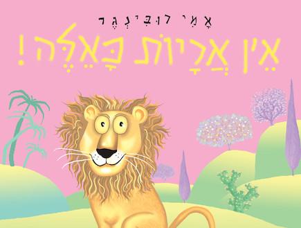 אין אריות כאלה - ספרי ילדים (צילום: באדיבות הוצאת כתר)