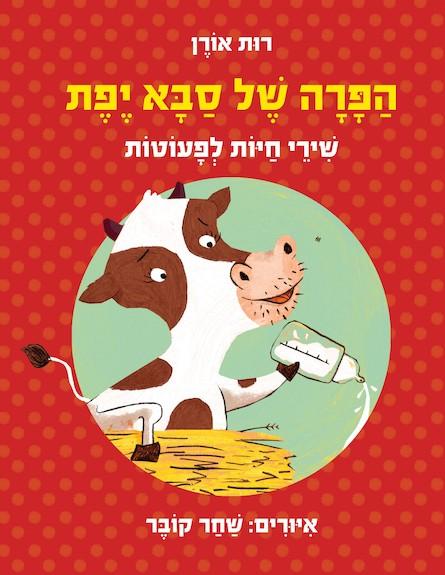 ספרי ילדים- הפרה של סבה יפת (צילום: באדיבות הוצאת כנרת זמורה ביתן)