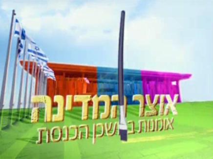 אוצר המדינה , אומנות במשכן הכנסת (צילום: חדשות 2)