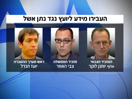 הבכירים שהעבירו מידע על אשל (צילום: חדשות 2)