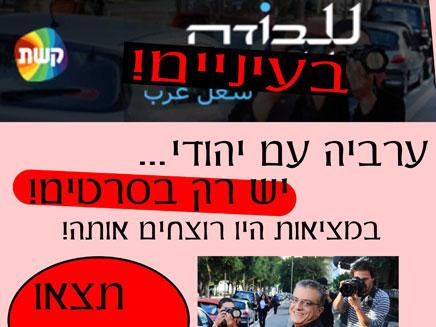 הכרזה שמופצת ברשת (צילום: חדשות 2)