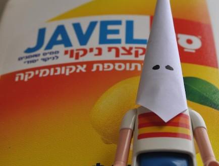 גזענות נגד אתיופים - הרהורי צעצוע (צילום: עדי רם)
