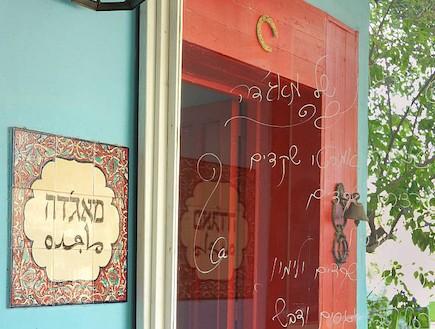 מסעדת מאג'דה (צילום: אסף לוי,  יחסי ציבור )