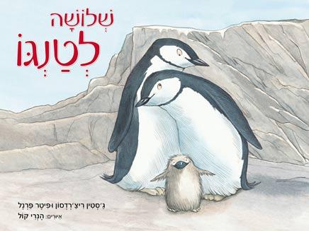 ספרי ילדים למשפחות מיוחדות