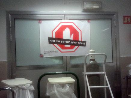 שביתת אחיות. ארכיון (צילום: עזרי עמרם, חדשות 2)