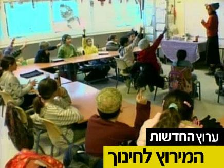 השוק החופשי מגיע גם לחינוך. כתבה ראשונה בסדרה (צילום: חדשות 2)