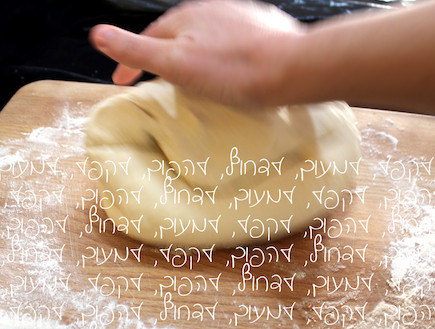 לחם 5 (צילום: אסתי רותם, אוכל טוב)