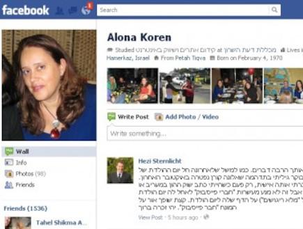 """עמוד פייסבוק של אלונה קורן (קרדיט: """"חדר 404"""") (צילום:  Photo by Flash90)"""