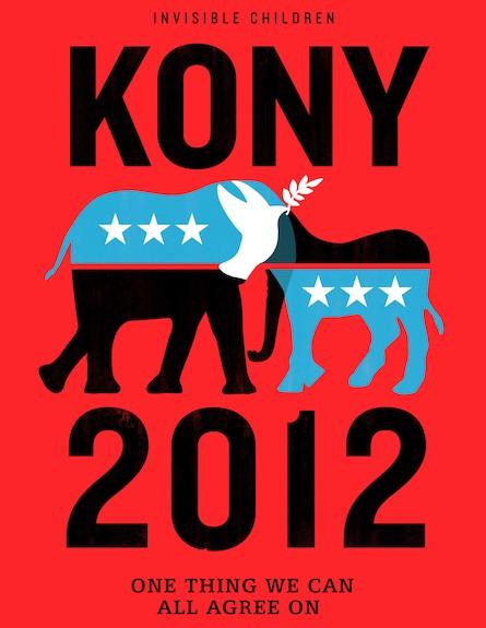 KONY 2012 (צילום: Invisible Children)