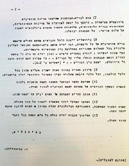 חלקו השני של המכתב
