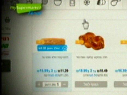 אתר חדש להשוואת מחירים (צילום: חדשות 2)