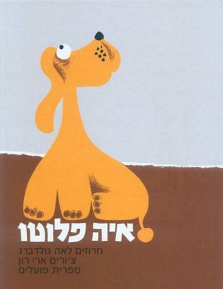 עטיפות ספרי ילדים - איה פלוטו (צילום: באדיבות ספריית פועלים)
