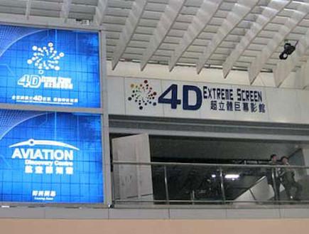 הקרנת סרטי תלת מימד 4D - אטרקציות בשדה התעופה (צילום: לקוח מאתר a9.vietbao.vn)