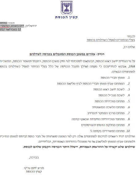 נאסרה גישתם של הלוביסטים לבניין הכנסת (צילום: mako)