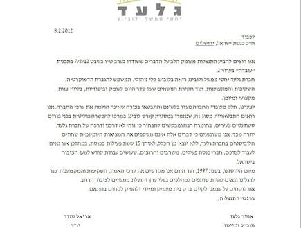 """מסמך ההתנצלות של חברת """"גלעד"""" (צילום: mako)"""