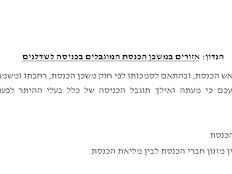 מסמך ההנחיות ללוביסטים (צילום: mako)