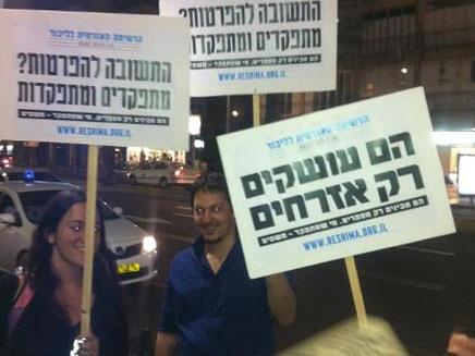 """ההפגנה בת""""א, הערב (צילום: ברק סגל)"""